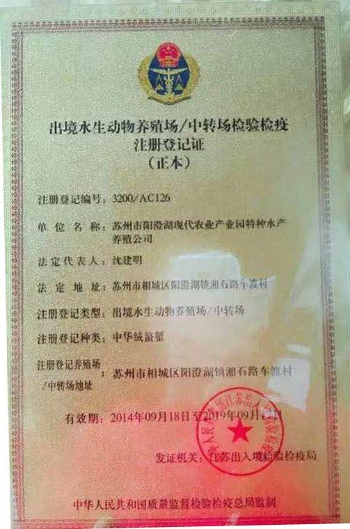 中華人民共和國出境水生動物養殖場/中轉場檢驗檢疫注冊登記証
