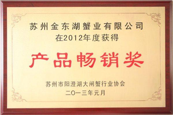 苏州市阳澄湖大闸蟹行业协会 - 2012年产品畅销奖