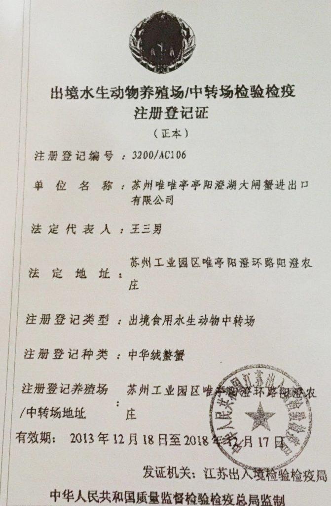 中华人民共和国质量监督检验检疫总局合格証书